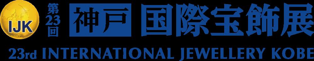 神戸国際宝飾展IJK